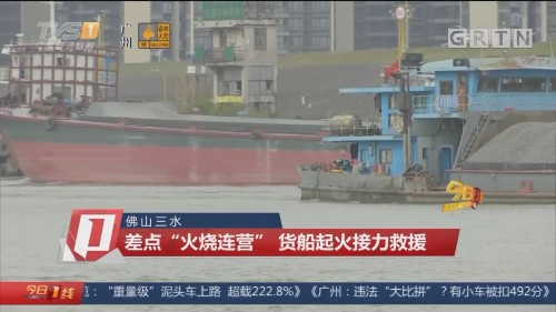 """佛山三水:差点""""火烧连营"""" 货船起火接力救援"""