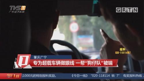 """肇庆广宁:专为超载车辆做眼线 一帮""""狗仔队""""被端"""