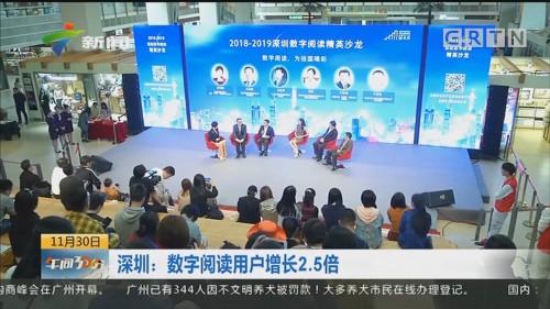 深圳:数字阅读用户增长2.5倍