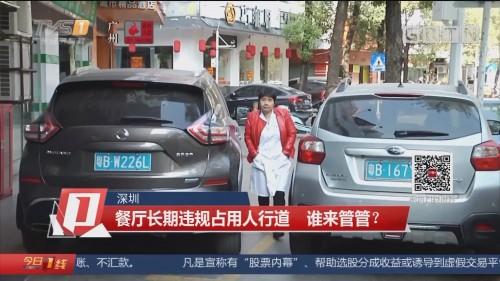 深圳:餐厅长期违规占用人行道 谁来管管?