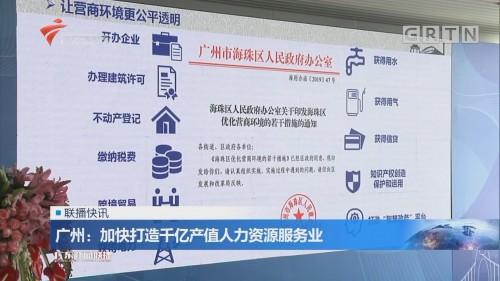 广州:加快打造千亿产值人力资源服务业