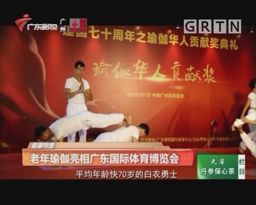 老年瑜伽亮相广东国际体育博览会