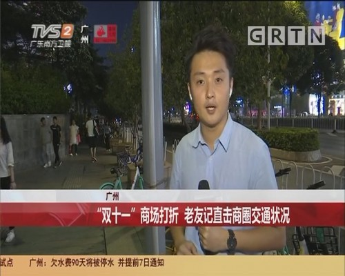 """广州 """"双十一""""商场打折 老友记直击商圈交通状况"""