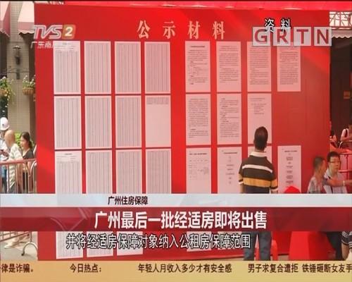 广州住房保障 广州最后一批经适房即将出售
