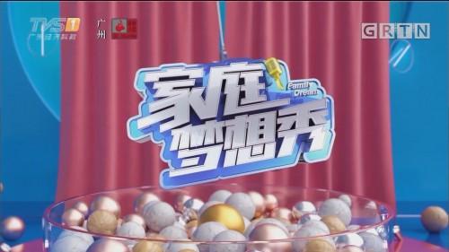 [HD][2019-11-16]经视健康+:家庭梦想秀