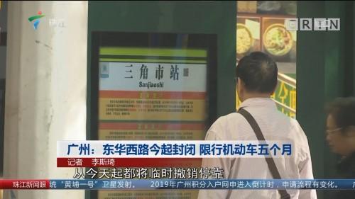 广州:东华西路今起封闭 限行机动车五个月