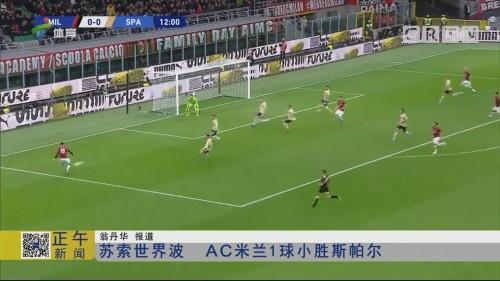 苏索世界波 AC米兰1球小胜斯帕尔