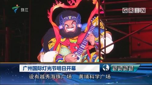 广州国际灯光节明日开幕