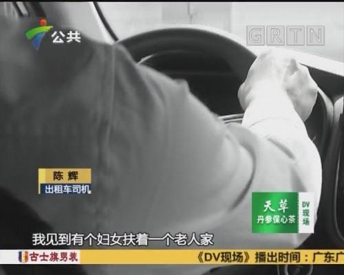 (DV现场)广州:路遇老人突然发病 的士司仗义相助