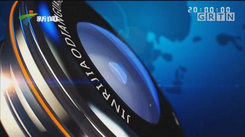 [HD][2019-11-06]今日焦点:广东省公安厅通报:公安部涉黑恶A级通缉犯在广东清远投案自首
