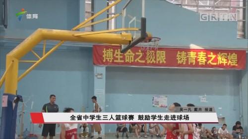 全省中学生三人篮球赛 鼓励学生走进球场