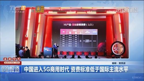 中国进入5G商用时代 资费标准低于国际主流水平