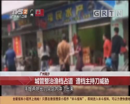 广州南沙 城管整治渔档占道 遭档主持刀威胁
