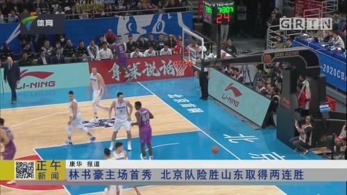 林书豪主场首秀 北京队险胜山东取得两连胜