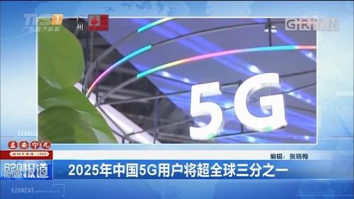 2025年中国5G用户将超全球三分之一