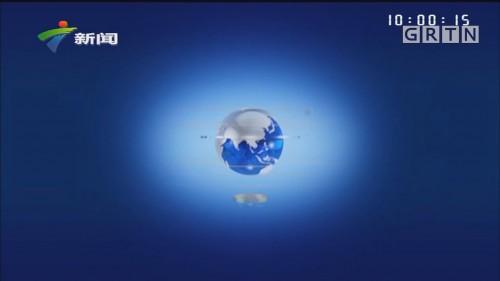 [HD][2019-11-06]正点播报:上海 第二届进博会开幕 众多新品全球首发