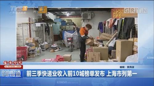 前三季快递业收入前10城榜单发布 上海市列第一