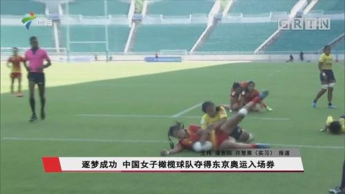 逐梦成功 中国女子橄榄球队夺得东京奥运入场券