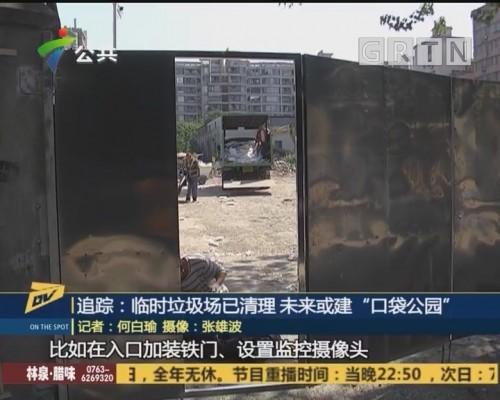 """(DV现场)追踪:临时垃圾场已清理 未来或建""""口袋公园"""""""