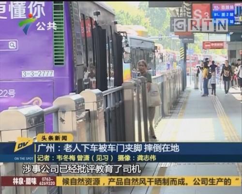 (DV现场)广州:老人下车被车门夹脚 摔倒在地