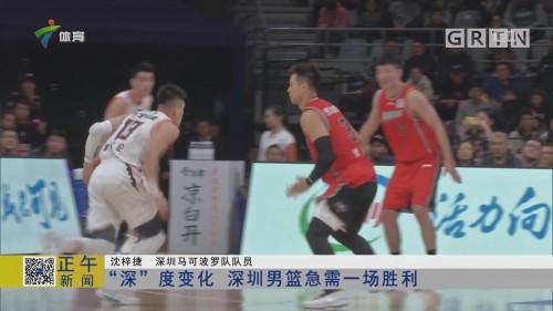 """""""深""""度变化 深圳男篮急需一场胜利"""