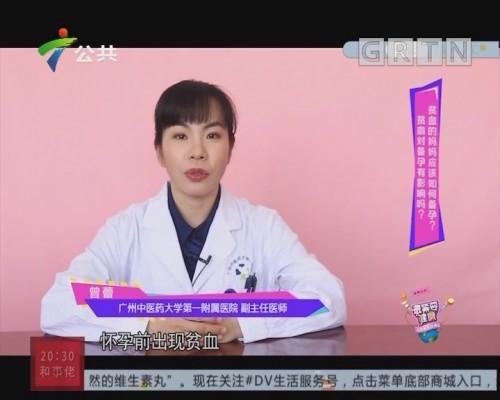 唔系小儿科:贫血对备孕有影响吗?贫血的妈妈应该如何备孕?