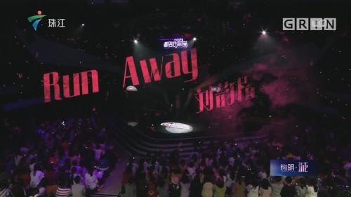 《Run Away》
