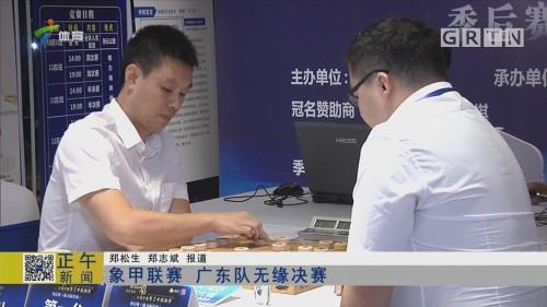 象甲联赛 广东队无缘决赛