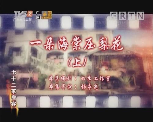 [2019-11-03]七十二家房客:一朵海棠压梨花(上)