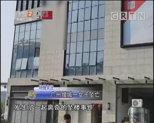 廣州增城一女子墜亡