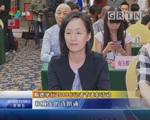 顺德举行2019年记者节表彰活动