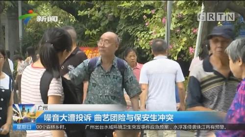 广州:噪音大遭投诉 曲艺团险与保安生冲突
