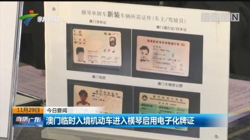 澳门临时入境机动车进入横琴启用电子化牌证