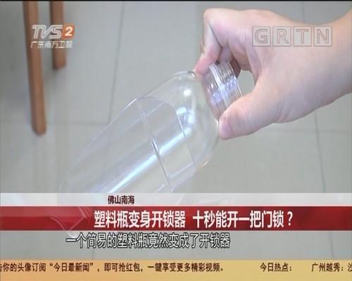 佛山南海 塑料瓶变身开锁器 十秒能开一把门锁?