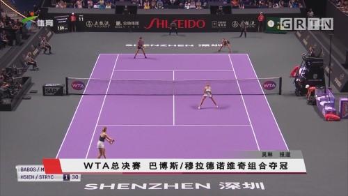 WTA总决赛 巴博斯/穆拉德诺维奇组合夺冠