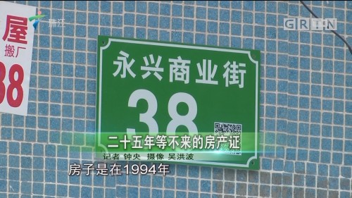 二十五年等不来的房产证