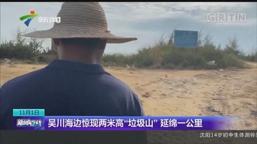 """吴川海边惊现两米高""""垃圾山"""" 延绵一公里"""
