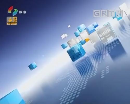 [2019-11-05]顺视新闻:顺德代表团赴深圳考察学习