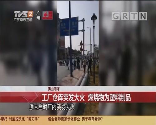佛山南海 工厂仓库突发大火 燃烧物为塑料制品