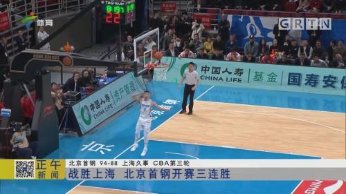 战胜上海 北京首钢开赛三连胜