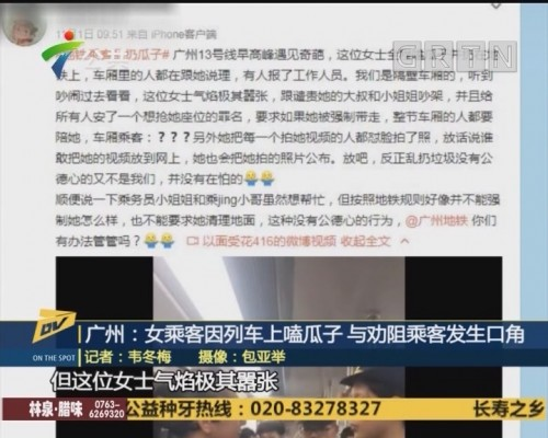 (DV现场)广州:女乘客因列车上嗑瓜子 与劝阻乘客发生口角