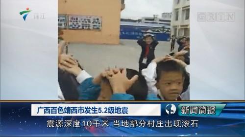 广西百色靖西市发生5.2级地震