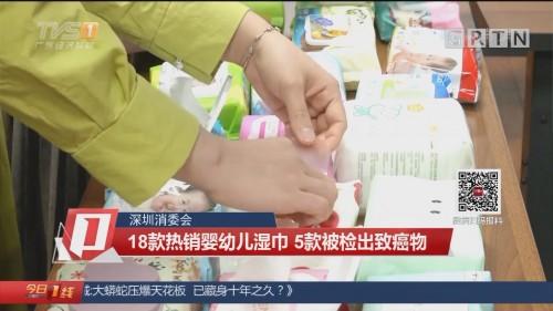 深圳消委会:18款热销婴幼儿湿巾 5款被检出致癌物