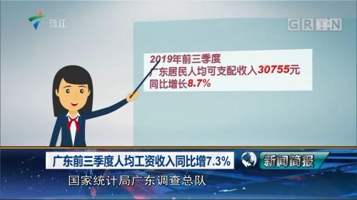 广东前三季度人均工资收入同比增7.3%