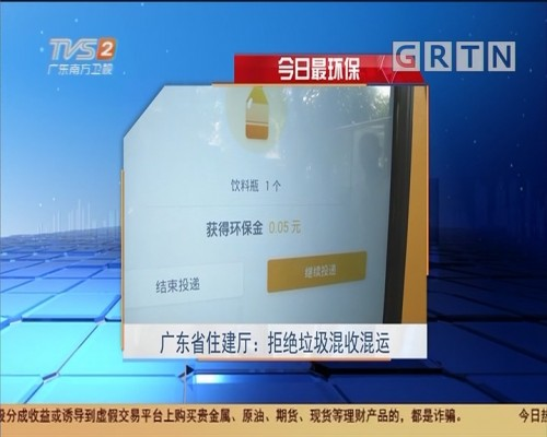 今日最环保:广东省住建厅:拒绝垃圾混收混运