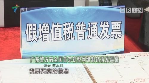 广东警方破全国首宗新型网络制销假发票案