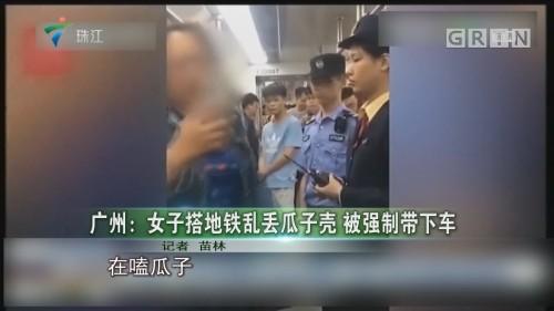广州:女子搭地铁乱丢瓜子壳 被强制带下车