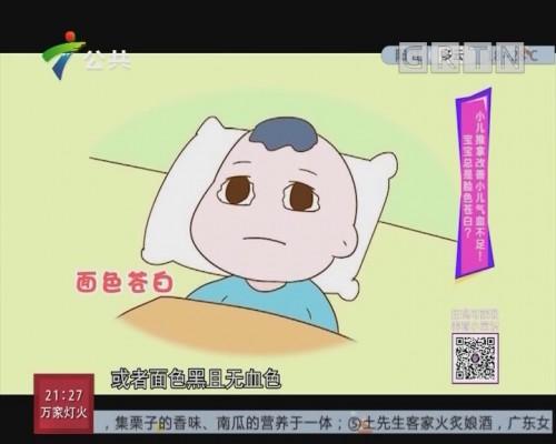 唔系小兒科:寶寶總是臉色蒼白?小兒推拿改善小兒氣血不足!