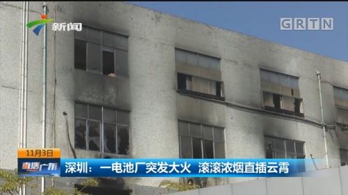 深圳:一电池厂突发大火 滚滚浓烟直插云霄