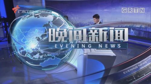 [HD][2019-11-06]晚间新闻:进博会:中国市场大 欢迎多来看